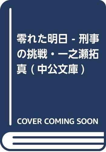 [画像:零れた明日 - 刑事の挑戦・一之瀬拓真 (中公文庫)]