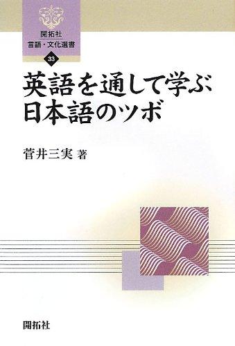 英語を通して学ぶ日本語のツボ (開拓社言語・文化選書)の詳細を見る