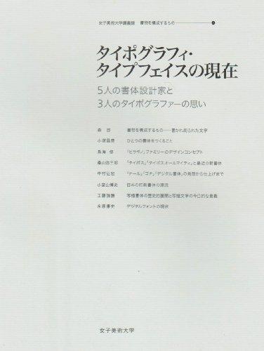 タイポグラフィ・タイプフェイスの現在―5人の書体設計家と3人のタイポグラファーの思い (女子美術大学講義録 書物を構成するもの)