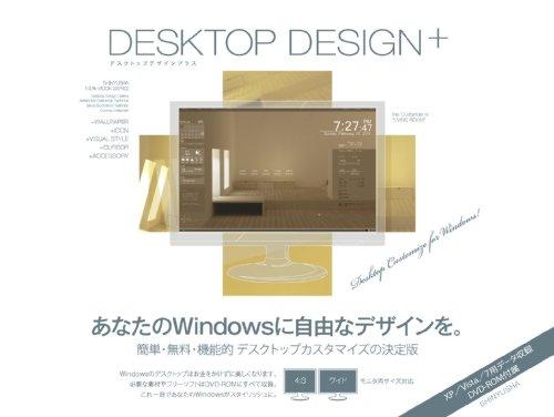 DESKTOP DESIGN+ (100%ムックシリーズ)の詳細を見る