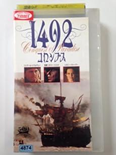 1492 コロンブス [VHS]