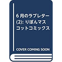 6月のラブレター 2 (りぼんマスコットコミックス)