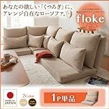 IKEA・ニトリ好きに。ふかふか背もたれの組み合わせリクライニングローソファ【floke】フロッカ 1P単品   ベージュ
