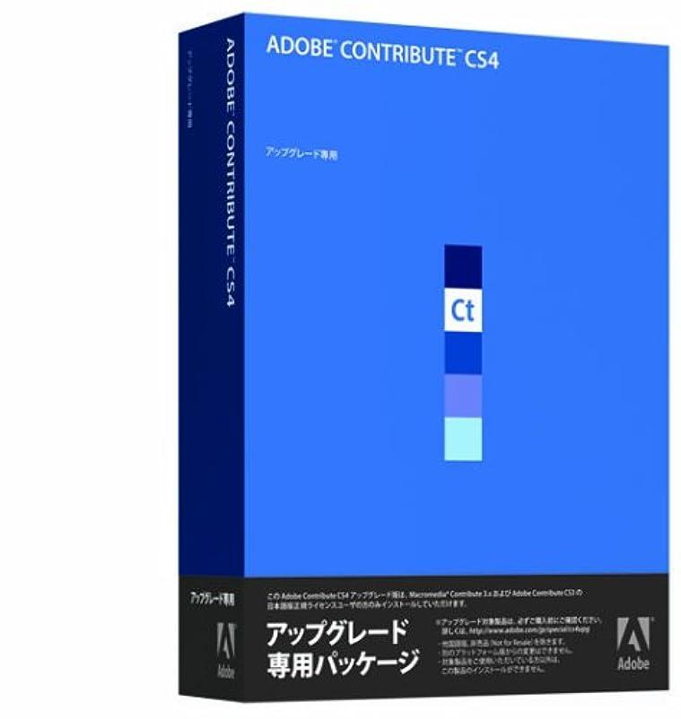 試してみる腸ウィスキーAdobe Contribute CS4 (V5.0) 日本語版 アップグレード版 Windows版