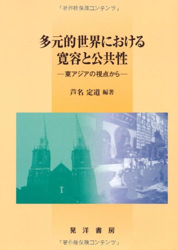 多元的世界における寛容と公共性―東アジアの視点からの詳細を見る