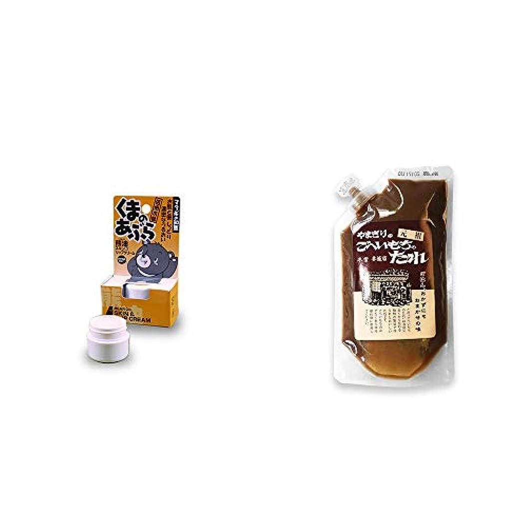 トムオードリースショッピングセンター酸化物[2点セット] 信州木曽 くまのあぶら 熊油スキン&リップクリーム(9g)?妻籠宿 やまぎり食堂 ごへい餅のたれ(250g)