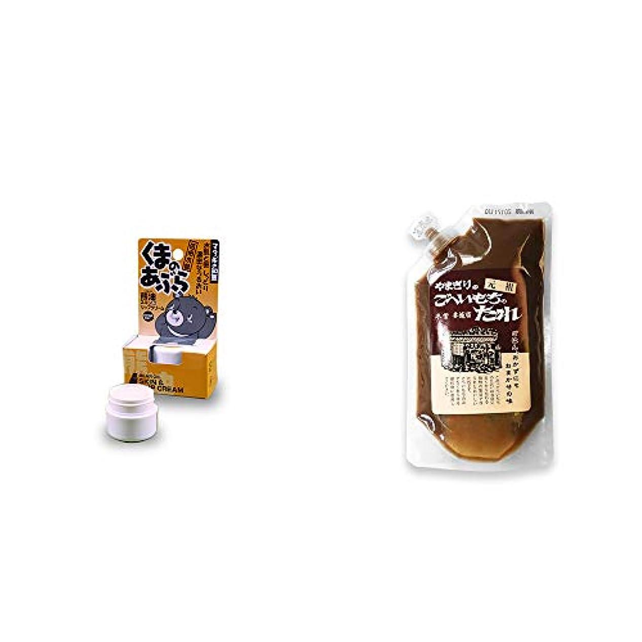 速度透明に研究[2点セット] 信州木曽 くまのあぶら 熊油スキン&リップクリーム(9g)?妻籠宿 やまぎり食堂 ごへい餅のたれ(250g)