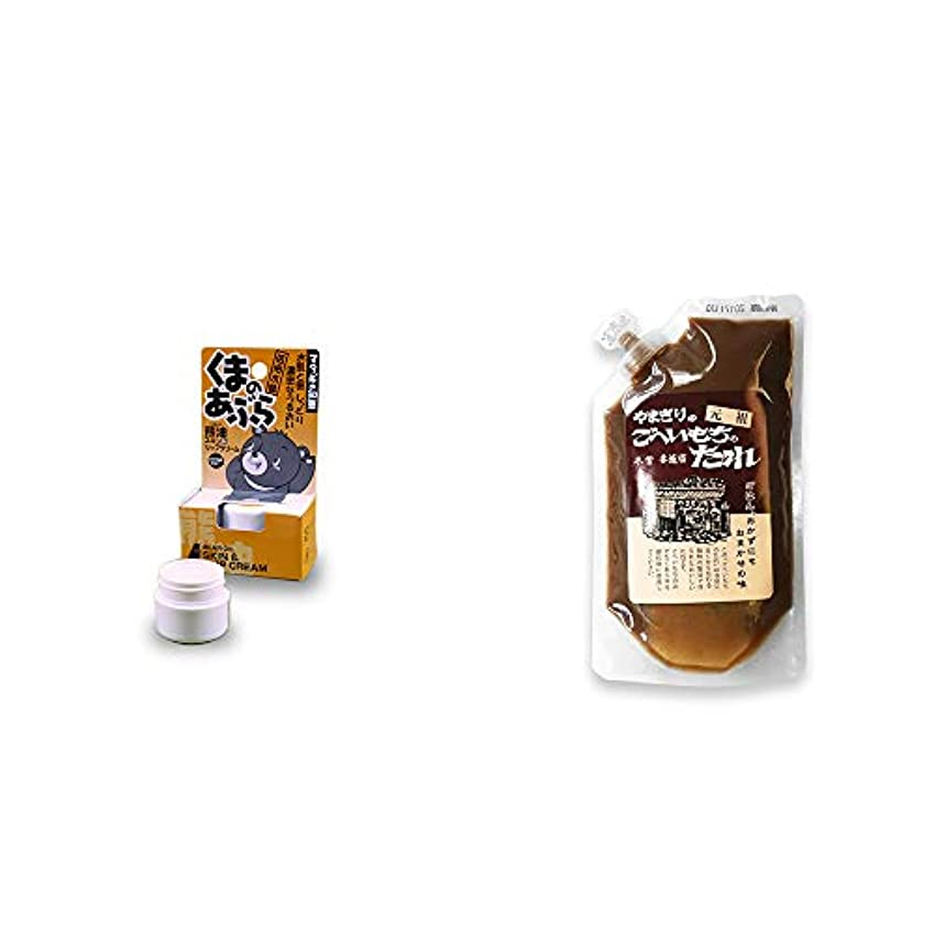 暴露ホイッスル樫の木[2点セット] 信州木曽 くまのあぶら 熊油スキン&リップクリーム(9g)?妻籠宿 やまぎり食堂 ごへい餅のたれ(250g)