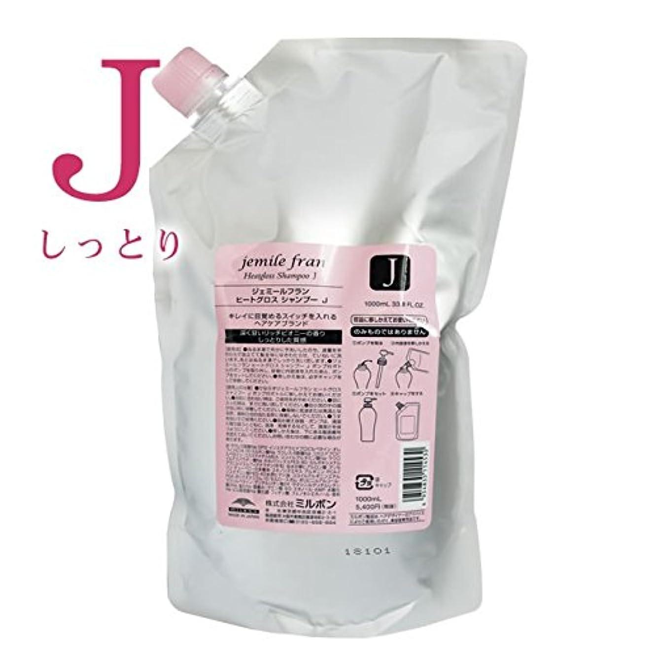 むさぼり食うもう一度セブンミルボン|ジェミールフラン ヒートグロス シャンプーJ 1000ml (詰替用)