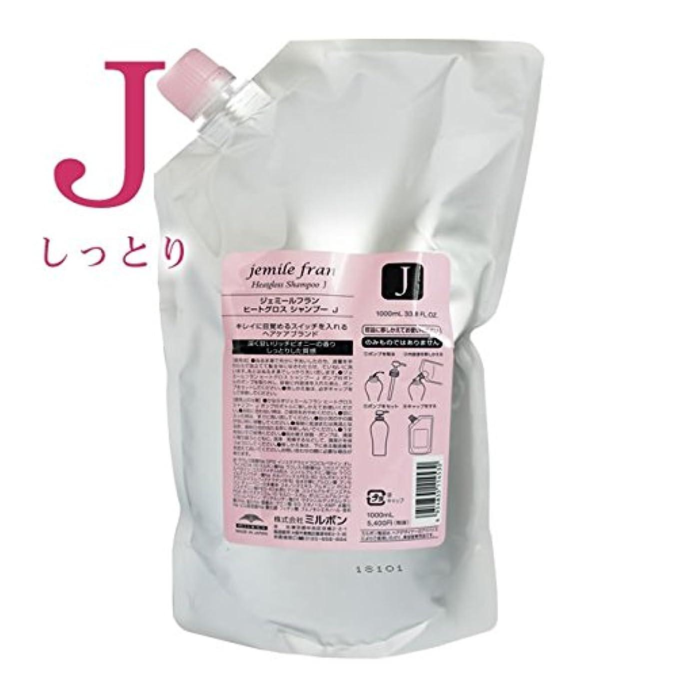 タイピストキャンディー興奮するミルボン ジェミールフラン ヒートグロス シャンプーJ 1000ml (詰替用)