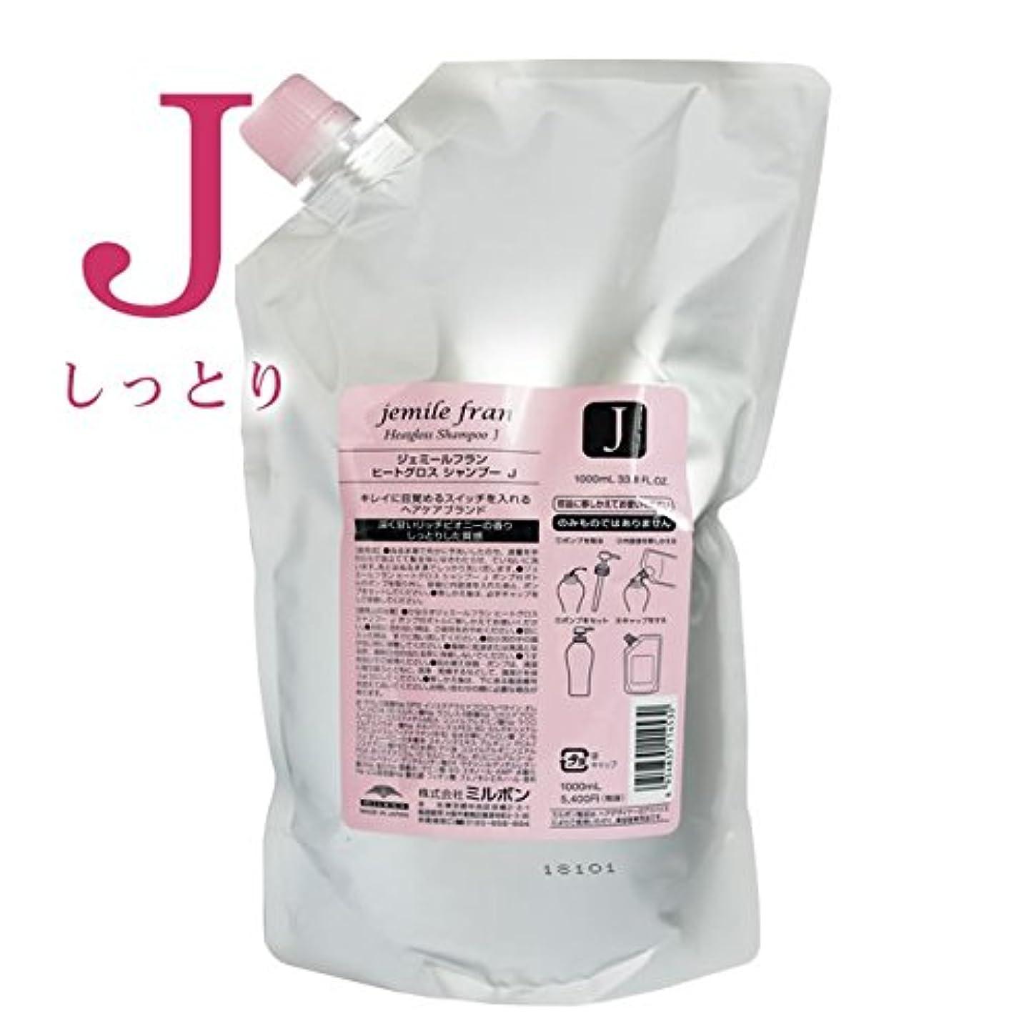 抑制好意凍るミルボン ジェミールフラン ヒートグロス シャンプーJ 1000ml (詰替用)