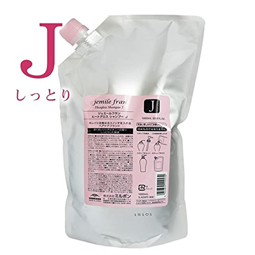 容赦ない欠陥大きいミルボン|ジェミールフラン ヒートグロス シャンプーJ 1000ml (詰替用)