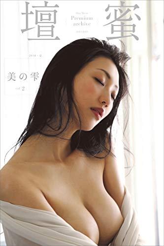 壇蜜 美の雫 vol.2 2011?2019 Premium archive デジタル写真集