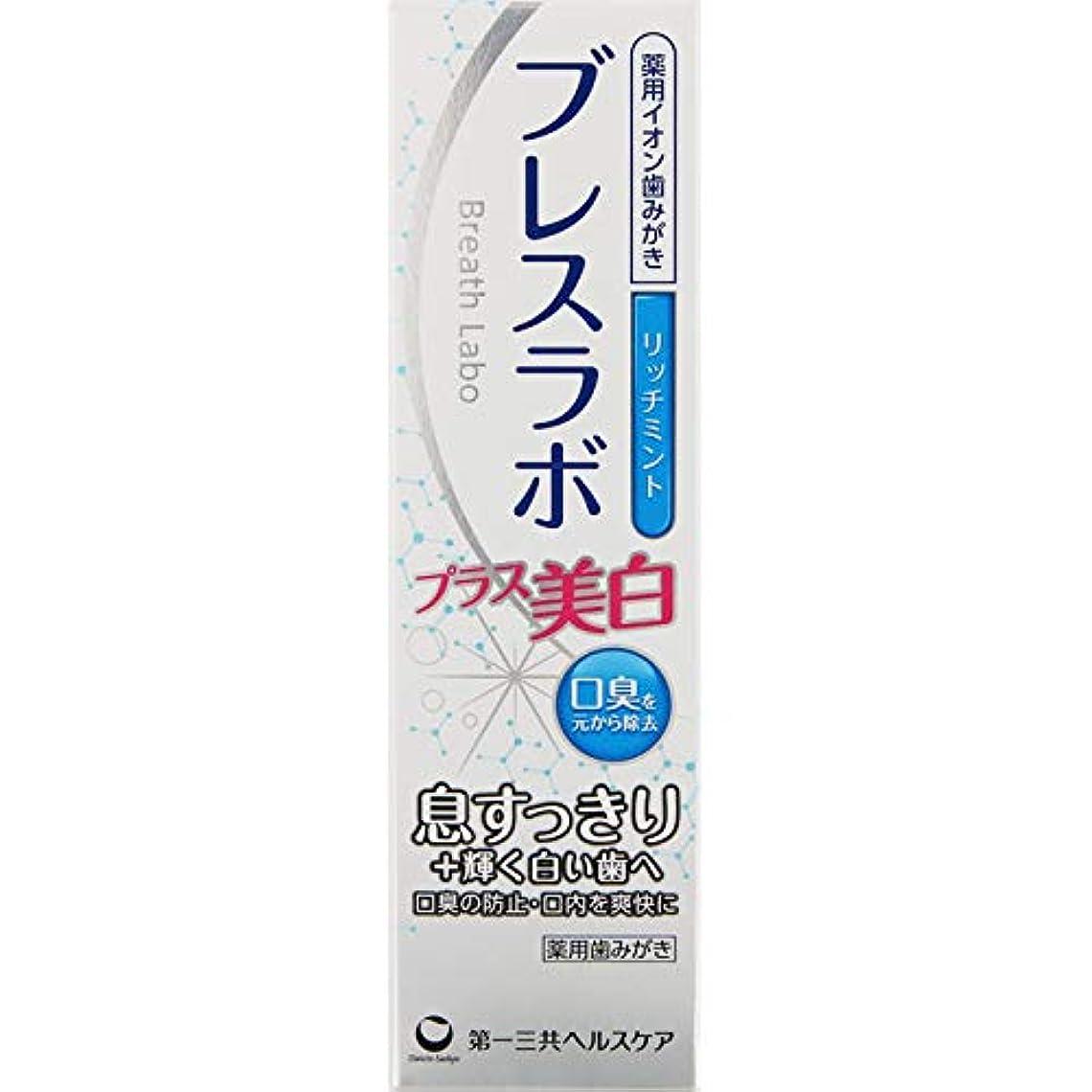 究極の特徴づける原理【4個セット】ブレスラボ プラス美白 リッチミント 90g