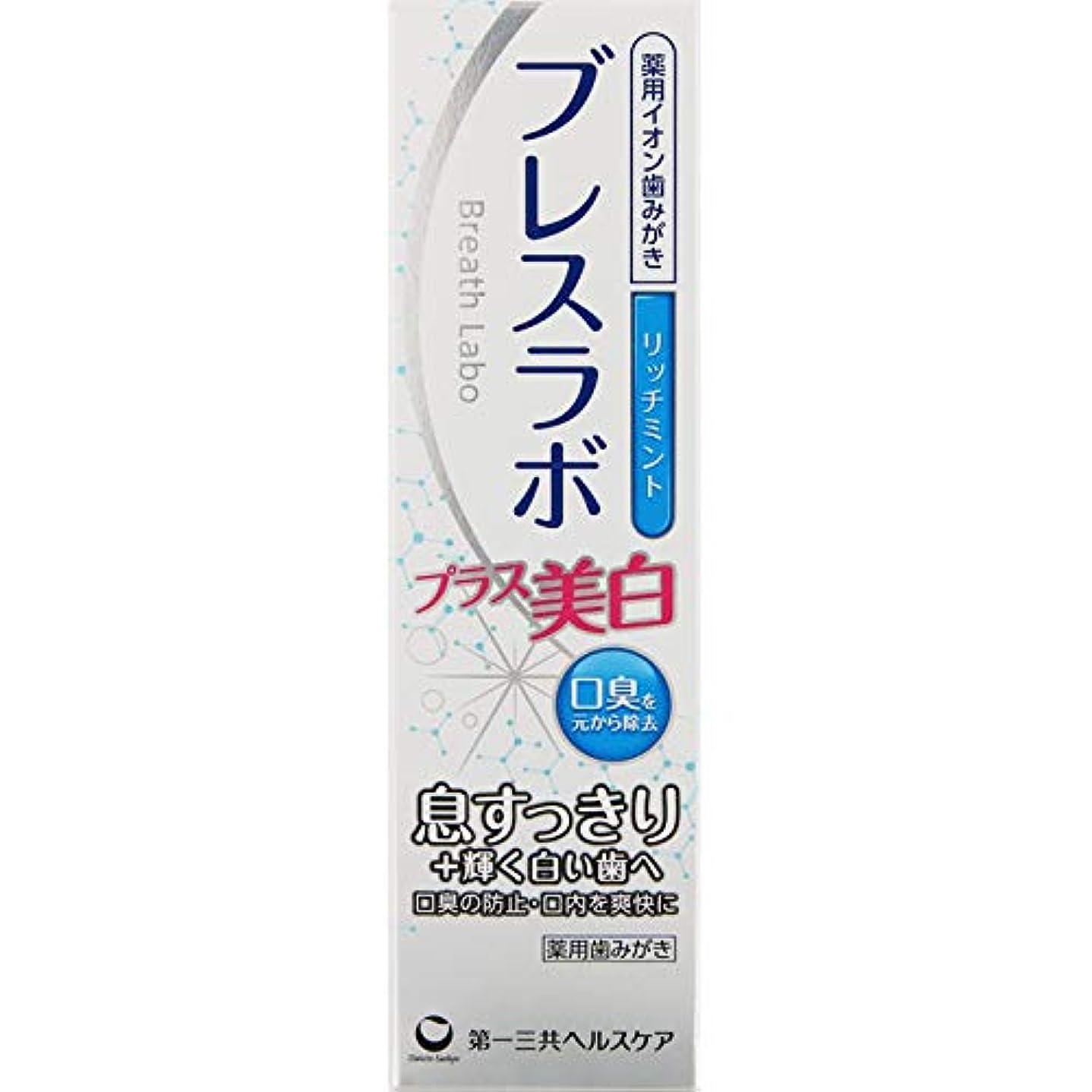 煙忌避剤くすぐったい【第一三共ヘルスケア】ブレスラボ プラス美白 リッチミント 90g ×5個セット