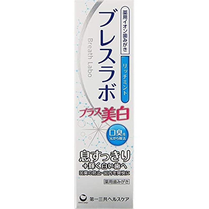 サークル真似るレール【5個セット】ブレスラボ プラス美白 リッチミント 90g