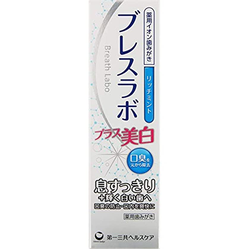 常に皮保育園【第一三共ヘルスケア】ブレスラボ プラス美白 リッチミント 90g ×5個セット