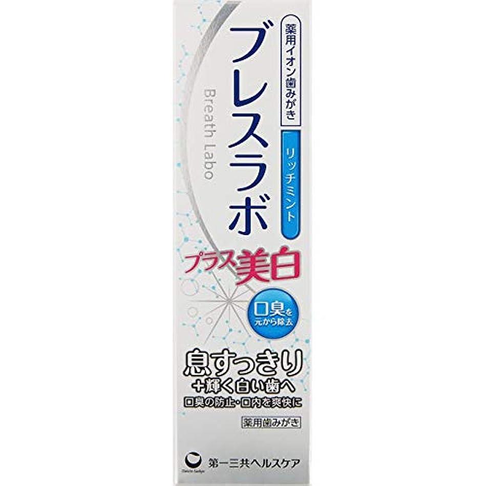 キャプテンホットトーナメント【4個セット】ブレスラボ プラス美白 リッチミント 90g