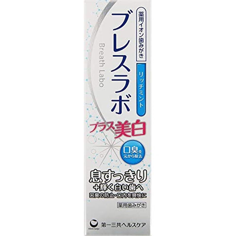異常なリム振る【第一三共ヘルスケア】ブレスラボ プラス美白 リッチミント 90g ×4個セット
