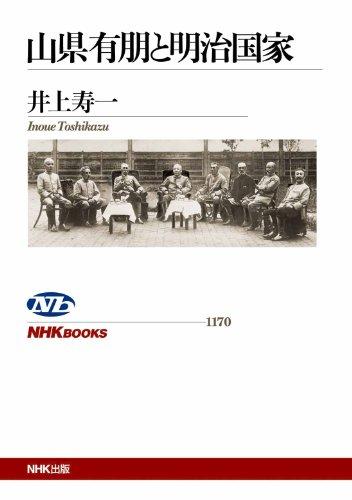 山県有朋と明治国家 (NHKブックス)
