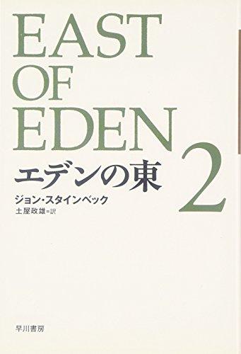 エデンの東 新訳版 (2)  (ハヤカワepi文庫)の詳細を見る