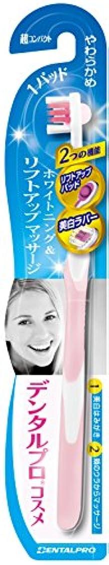 お酢リレー予防接種するデンタルプロ コスメハブラシ 超コンパクトやわらかめ