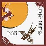 日本のココロ歌 画像