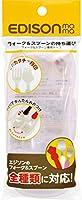 エジソン 専用ケース エジソンのフォーク&スプーン専用ケース (1.5歳から対象) 持ち運びに便利