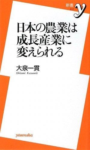 日本の農業は成長産業に変えられる (新書y)の詳細を見る