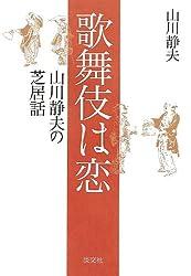 歌舞伎は恋: 山川静夫の芝居話