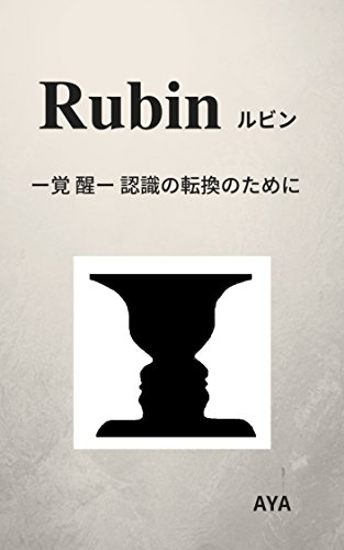 Rubin ~ルビン~ -覚 醒- 認識の転換のために