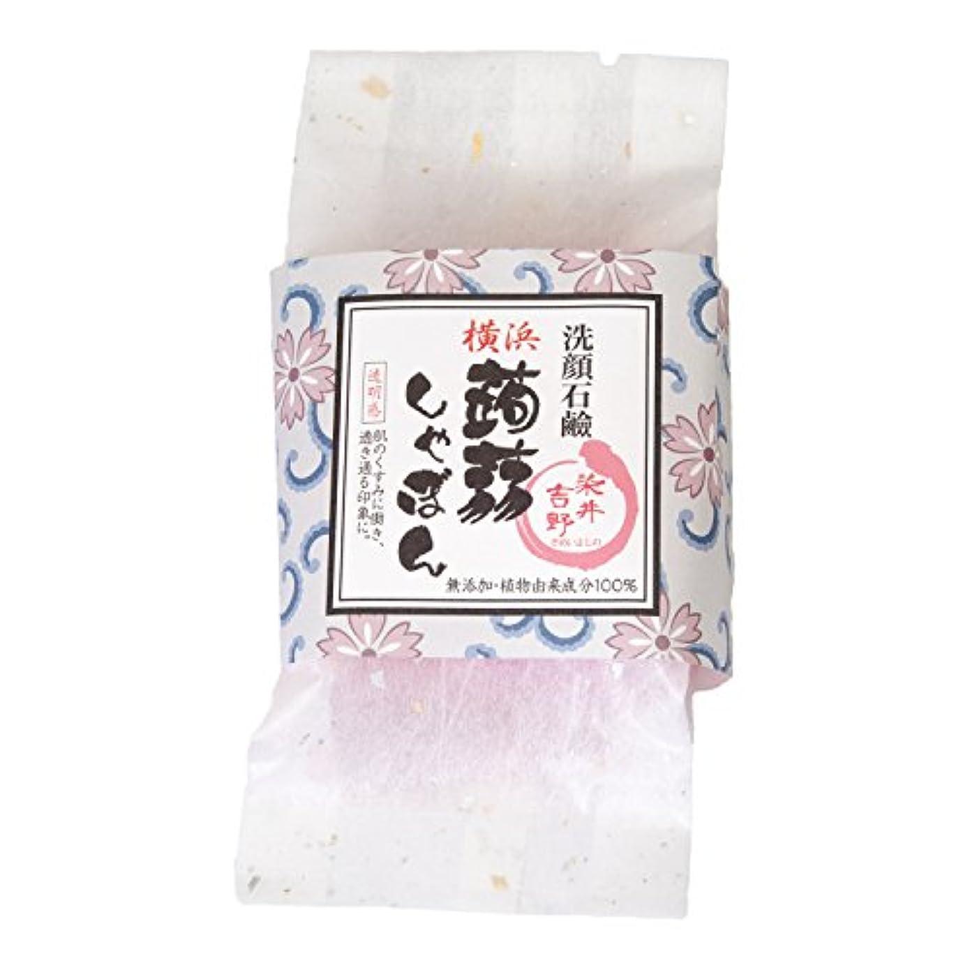 神話炭水化物好きである横浜 蒟蒻しゃぼん ぷるぷる 洗顔石鹸 石鹸 保湿 泡立ちソープ 内容量:100g (染井吉野 そめいよしの)