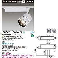 東芝ライテック LEDスポットライト 3500シリーズ 器具本体 高効率 広角タイプ 温白色 LEDS-35113WW-LS1