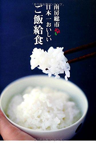 南房総市 日本一おいしいごはん給食 (TWJ books)