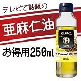 亜麻仁油100% 250ml アマニ油...