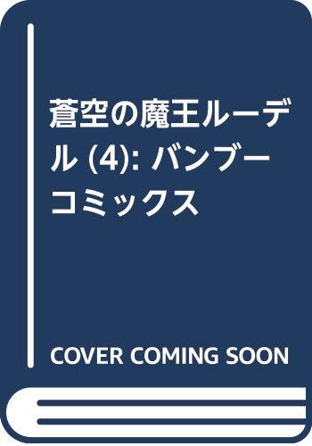 蒼空の魔王ルーデル 4 (バンブーコミックス)
