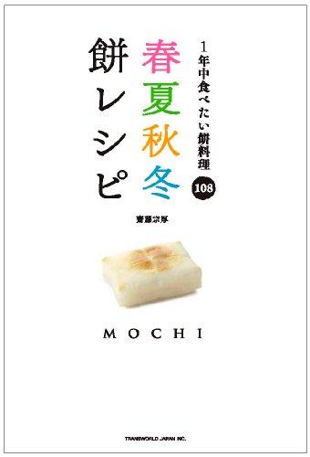 春夏秋冬餅レシピ〜1年中食べたい餅料理108〜 (TWJ books)の詳細を見る