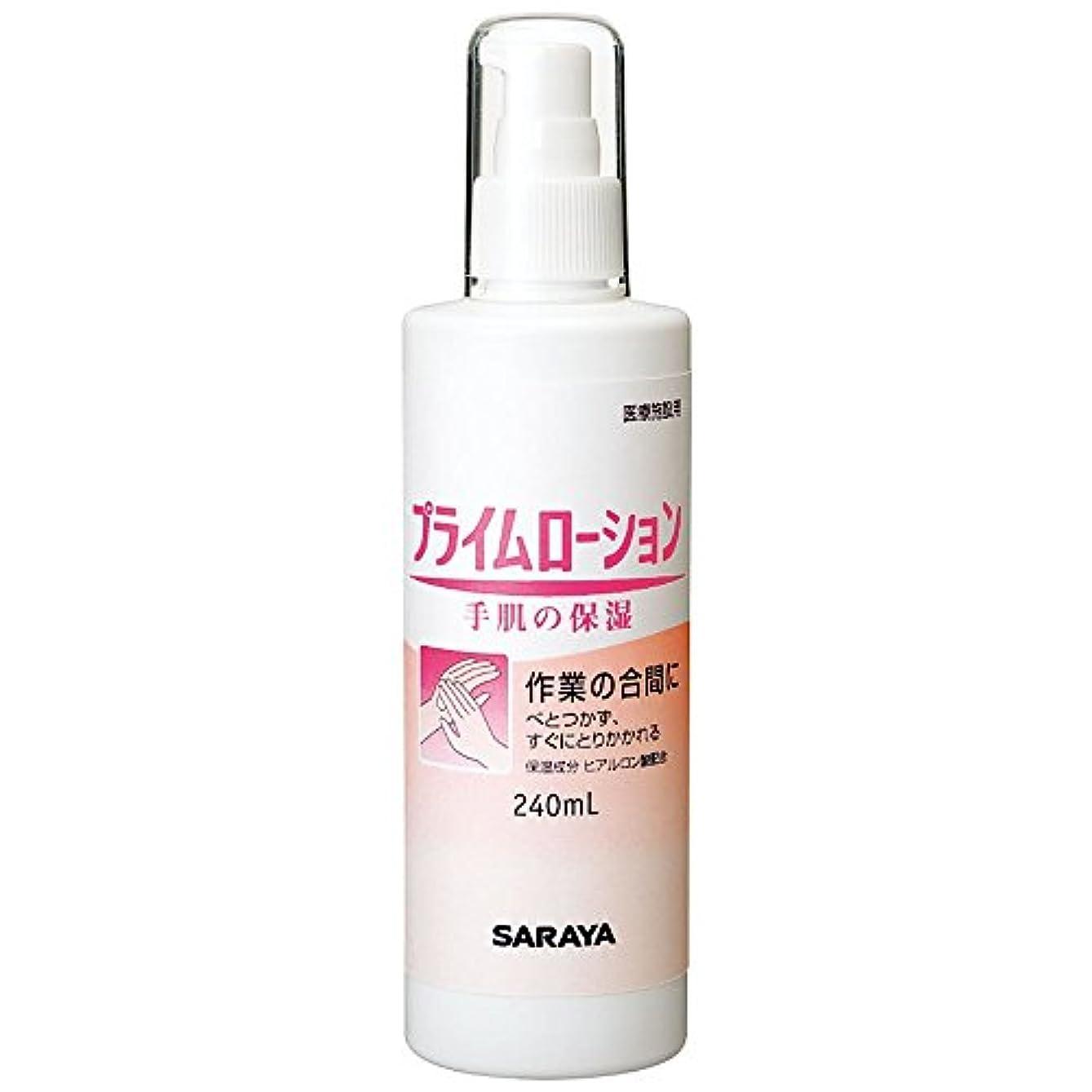 落花生マスクコインサラヤ 乳液 プライムローション 240ml
