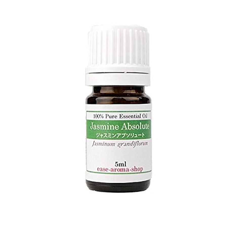 テキスト床可動式ease アロマオイル エッセンシャルオイル ジャスミンアブソリュート 5ml AEAJ認定精油