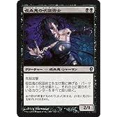 吸血鬼の呪詛術士/マジックザギャザリング コンスピラシー(MTG)/シングルカード
