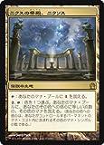 マジックザギャザリング ニクスの祭殿、ニクソス (レア) / テーロス(THS) / 日本語版