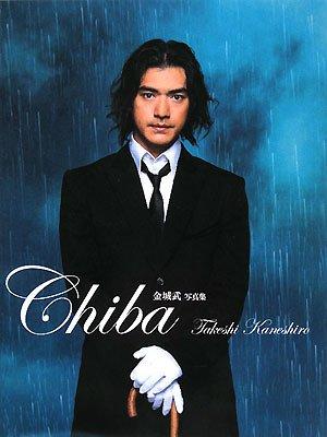 Chiba Takeshi Kaneshiro―金城武写真集