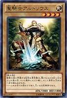 【 遊戯王】 聖騎士アルトリウス レア《 エクストラパック ソード・オブ・ナイツ 》 ep13-jp001
