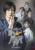 舞台「囚われのパルマ-失われた記憶-」[DVD]