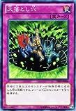 遊戯王カード【大落とし穴】 DE03-JP066-N ≪デュエリストエディション3 収録≫
