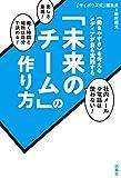 「未来のチーム」の作り方 (SPA!BOOKS)