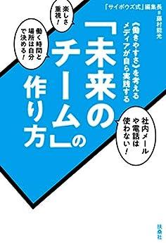 [藤村 能光]の「未来のチーム」の作り方 (SPA!BOOKS)
