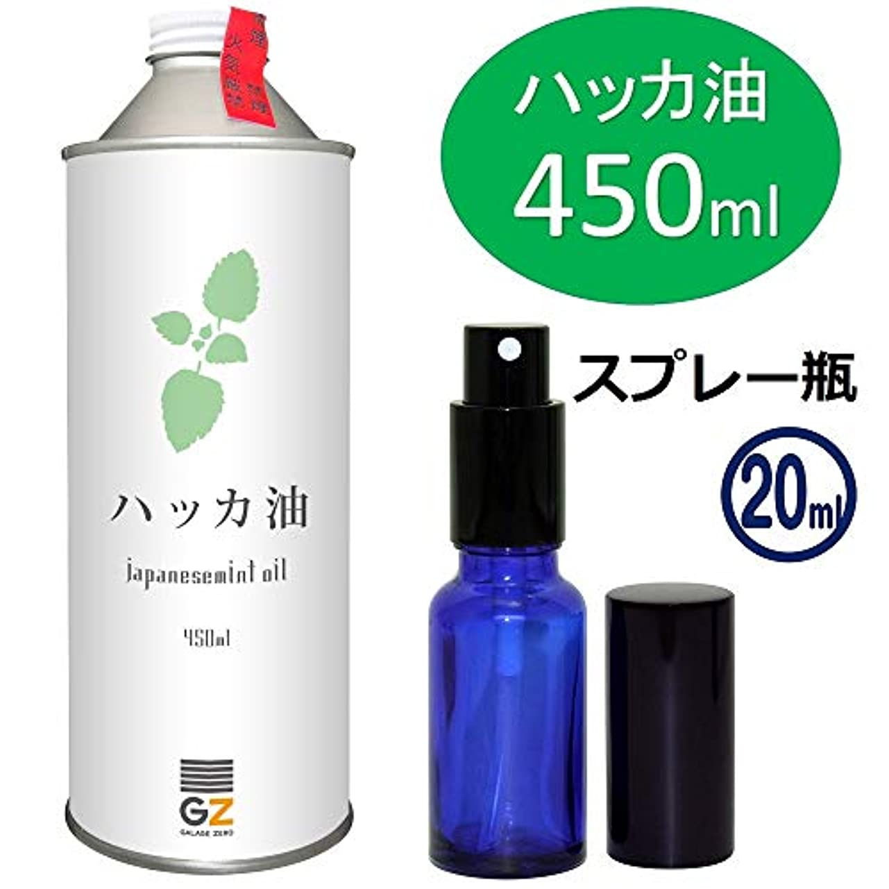 ポケット不毛代数ガレージ?ゼロ ハッカ油 450ml(GZAK13)+ガラス瓶 スプレーボトル20ml/和種薄荷/ジャパニーズミント GSE534