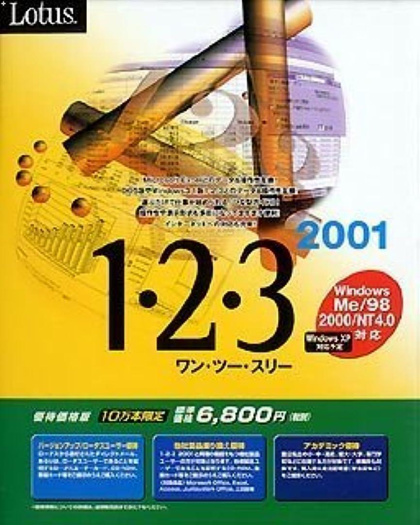 タイトルコーデリア従うLotus 1-2-3 2001 VUP兼AC版(マ有)