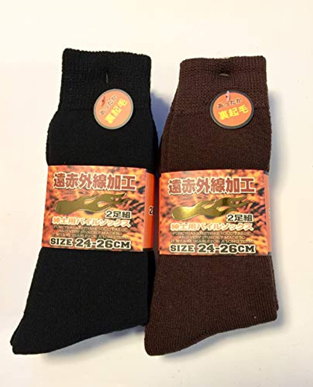 靴下 メンズ あったか 裏起毛パイルソックス 保温力抜群 遠赤外線加工 24-26cm 4足組 (色はお任せ)